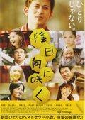 Kagehinata_ni_saku
