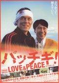 Pacchigi_love_peace