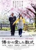 Hakase_no_aisita_suushiki