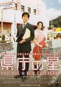 Kenchou_no_hoshi