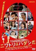 Niwatori_ha_hadashi_da
