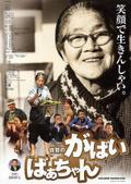 Saga_no_gabai_baachan