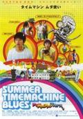 Summer_timemachine_blues
